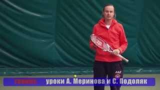 Уроки Большого тенниса  Техника удара слева