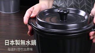 【楊桃美食網-宅配商品】日本製無水鍋 少油省時 吃到食材最原始風味