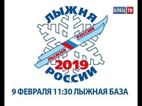 Ельчан приглашают принять участие в «Лыжне России»! #ЗдоровыйрегионЕлец