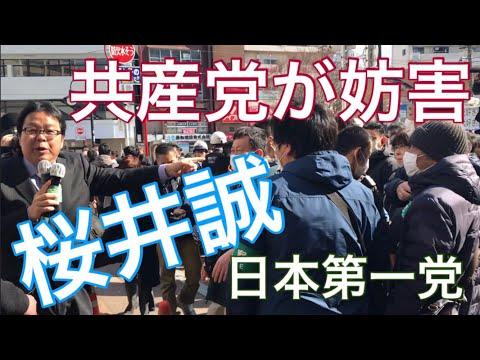 桜井誠【共産党から妨害⁉︎】ルールを守らない共産党員たち!【日本第一党 街頭演説】