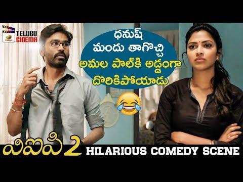 Dhanush & Amala Paul HILARIOUS COMEDY SCENE   VIP 2 Latest Telugu Movie   2019 Latest Telugu Movies