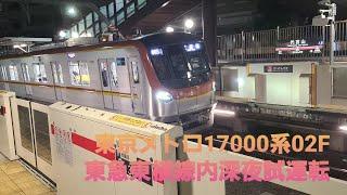 東京メトロ17000系東急線内深夜試運転【写真】