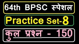 64th BPSC practice set - 8 | 64th BPSC Test Series - 8 | 64th BPSC Mock Test - 8 | BPSC online set 8