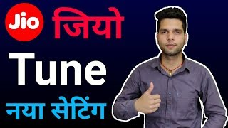 JIO में कैसे लगाए Caller tune | How to set jio Caller tune in jio without saavn app