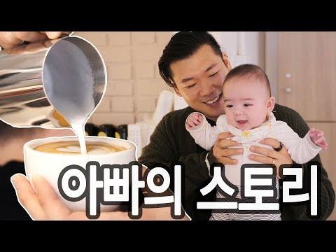 한국 아빠, 혼혈 아기, 그들의 스토리