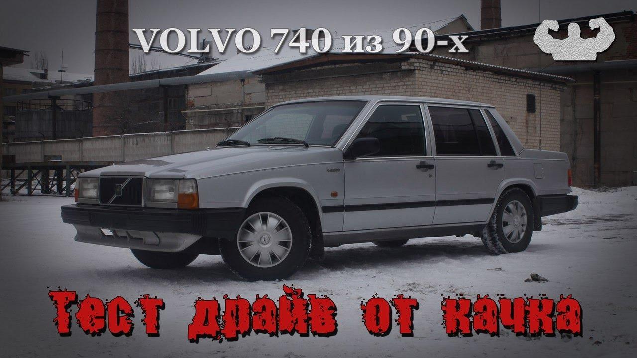 Поэтому флагманский седан volvo s80 (вольво с80) оснащается революционной. Пробег машины сейчас 149 тыс. , когда покупал пробег был 67 тыс.