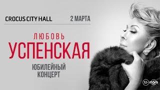 Любовь Успенская / Crocus City Hall / 2 марта 2019 г.