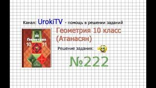 Задание №222 — ГДЗ по геометрии 10 класс (Атанасян Л.С.)