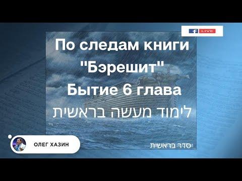"""По следам книги """" Бэрешит """" Глава 6"""