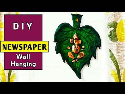 DIY Newspaper wall hanging| newspaper craft ideas| ganesh on leaf making| newspaper wall decor