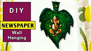 DIY Newspaper wall hanging| newspaper craft ideas| ganesh on leaf making| newspaper wall decor