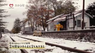 【公式】巷のonちゃん #27 むかわ町 富内駅