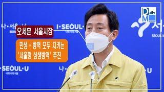 """[데일리매거진/오세훈 서울시장] """"민생·방역 …"""