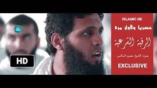 تحميل أغنية الرقية الشرعية من المس والعين والسحر بصوت منصور السالمي حصريا Ruqiyah by Mansour al Salmi mp3