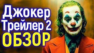 Что Показали в Финальном Трейлере Фильма Джокер от DC? Темные Тайны Артура Флека