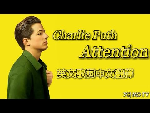 [英文歌詞中文翻譯] Charlie Puth - Attention