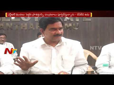 Chandrababu Naidu Had Completed Projects Started By Sr. NTR Says Devineni Uma | AP Latest News | NTV