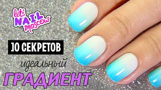 10 секретов: ⭐ Как сделать идеальный градиент (омбре) на ногтях ⭐(