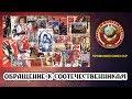 Обращение к Соотечественникам|Волгоград|Профсоюз Союз ССР