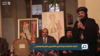 مصر العربية |  أسقف المنتزه يدعو للتصدي للتكفيريين بالفن والموسيقى