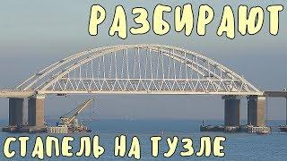 Крымский мост(январь 2019) На о.Тузла РАЗБИРАЮТ стапель Ж/Д пролёты ставят в проектное положение