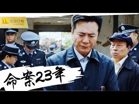 【1080P Full Movie】《命案23年》公安局长将积攒了二十多年的命案全部侦破( 何李宁 / 易莉 / 李佑伟)