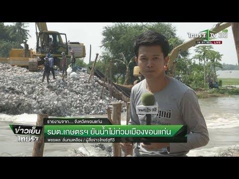 รมต.เกษตรฯยันน้ำไม่ท่วมเมืองขอนแก่น   30-10-60   ข่าวเย็นไทยรัฐ