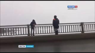 """Мужчина попытался совершить суицид на мосту """"Саратов-Энгельс"""""""