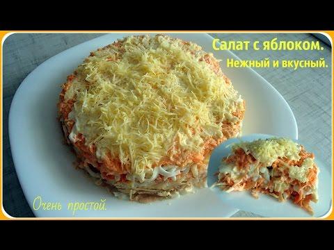 Рецепт Салат Гранатовый браслет