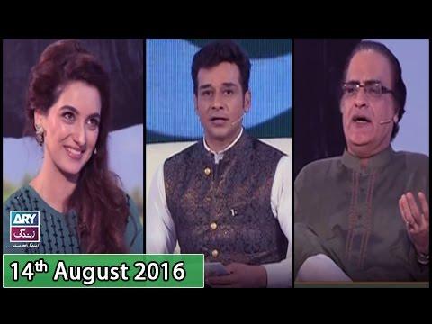 Salam Zindagi | Independence Day Special | Guest: Saira Kabir, Mehmood Aslam & Zeek Afridi thumbnail