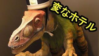 【長崎旅行 Vlog3】変なホテル チェックイン Hen na hotel Nagasaki Japan Travel