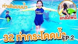 เดินบนน้ำ 32 กระบวนท่ากระโดดน้ำ แกล้งอีกแล้ว Ep.2 | Pony Kids