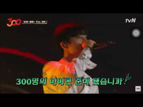 """TvN 300 Peoples Feat IKON """"B'day"""""""