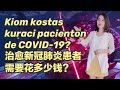 Kiom kostas kuraci pacienton de COVID19?治愈新冠患者要多少钱?How much money  to treat a patient of COVID19?
