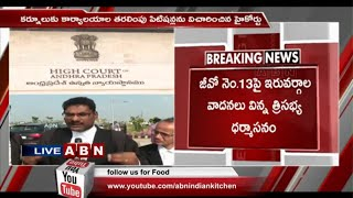 High Court Reserves Verdict over Shifting of vigilance offices to Kurnool | AP Latest News