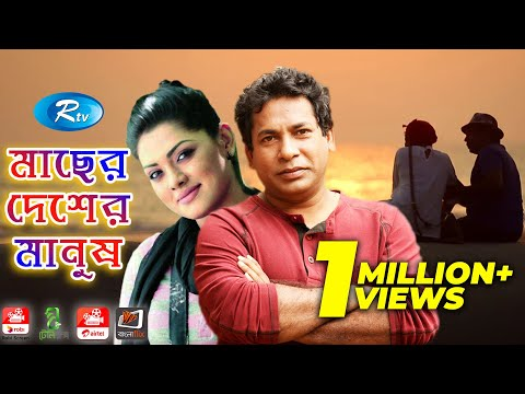 Macher Desher Manush | মাছের দেশের মানুষ | Mosharraf Karim, Nusrat Imrose Tisha L Rtv Eid Drama
