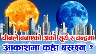 चीनले बनाएको कृत्रिम सूर्यका रहस्यहरु चन्द्रमा त बनिसक्यो! Truth of Artificial Sun & Moon Of China