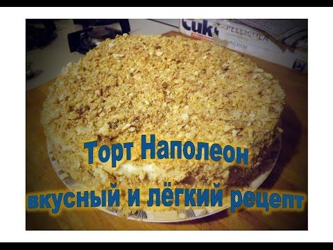 Наполеон торт - лёгкий...