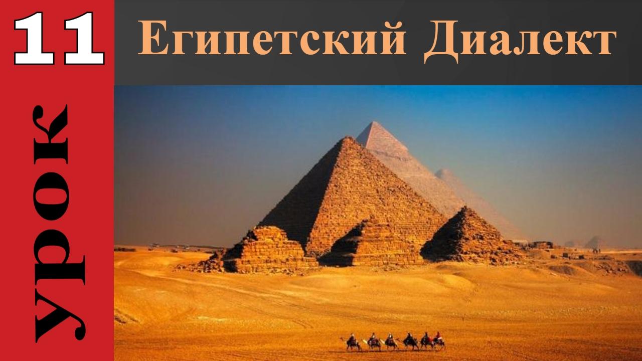 Арабский разговорник египетский диалект