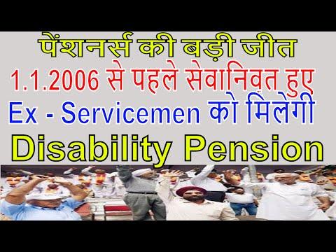 Disability Pension for Pre-2006 Pensioners_2006 से पहले वालो को भी मिलेगी Disability Pension