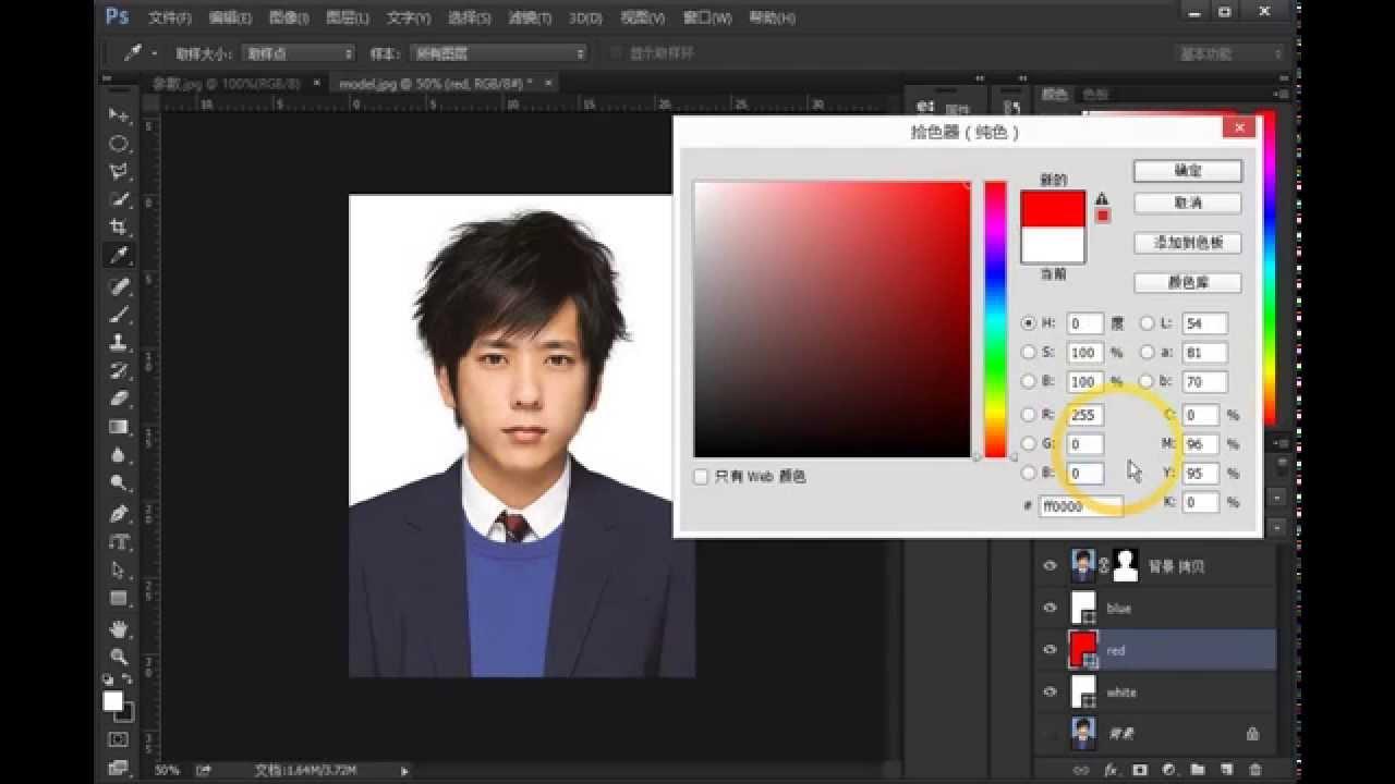 使用Photoshop編輯證件照片