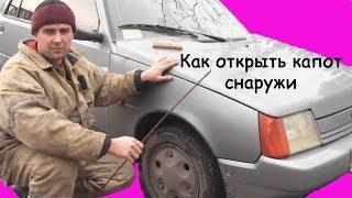 Как открыть капот автомобиля снаружи #деломастерабоится