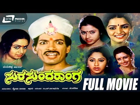 Sura Sundaranga – ಸುರಸುಂದರಾಂಗ |Kannada Full Movie| FEAT.Kashinath,  Abhinaya