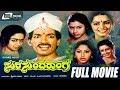 Sura Sundaranga – ಸುರಸುಂದರಾಂಗ |Kannada Full Movie| FEAT.Kashinath,  Abhinaya