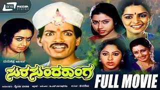 Sura Sundaranga – ಸುರಸುಂದರಾಂಗ |Kannada Full HD Movie|FEAT.Kashinath,  Abhinaya