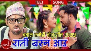 New Teej Song 2075/2018   Rati Basna Aau - Namaraj Pandey & Punam Sunar Ft. Namaraj, James & Kusum