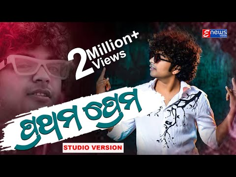 Prathama Prema - Odia New Romantic Song - Mantu Chhuria - Studio Version - HD