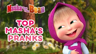 Masha and the Bear 🐻🤡 TOP MASHA'S PRANKS 🤣😝  Best episodes collection 🎬 Cartoons for Fool's Day