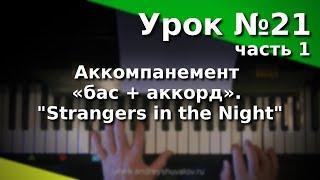 Урок 21-1. Аккомпанемент «бас + аккорд». Strangers in the Night. Курс