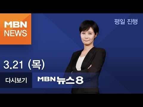 2019년 3월 21일 (목) 김주하의 뉴스8 [전체 다시보기]